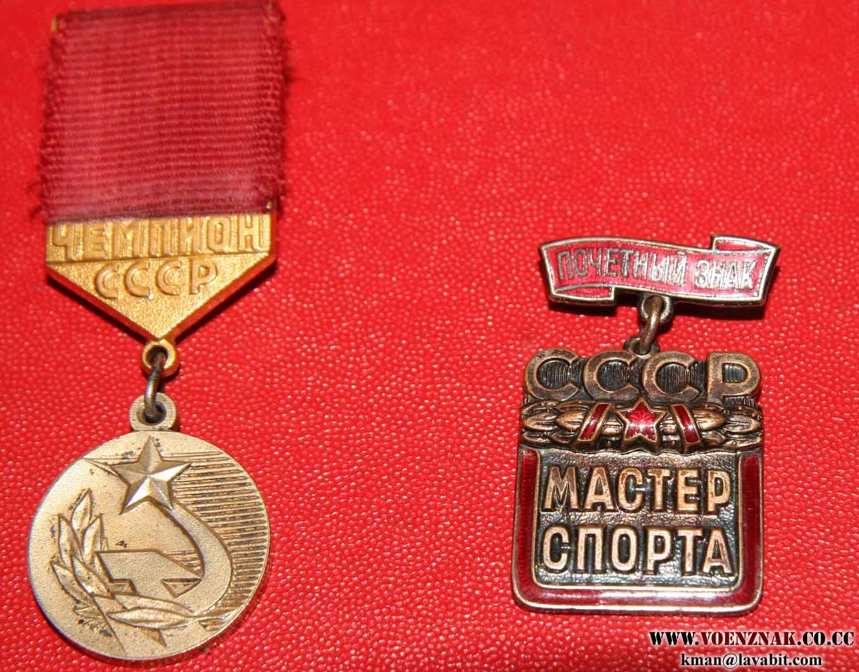 Почетный мастер спорта + чемпион СССР : Спорт