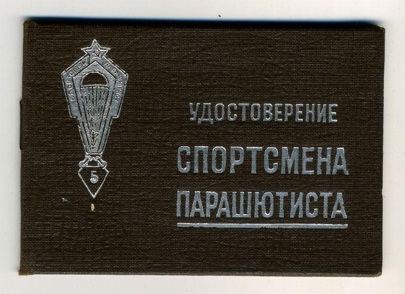 удостоверение воина парашютиста фото заготовку
