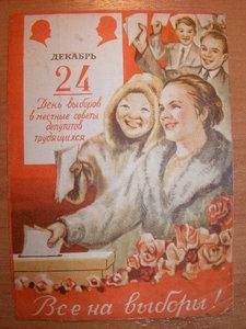 Днем, открытки 30 х годов стоимость