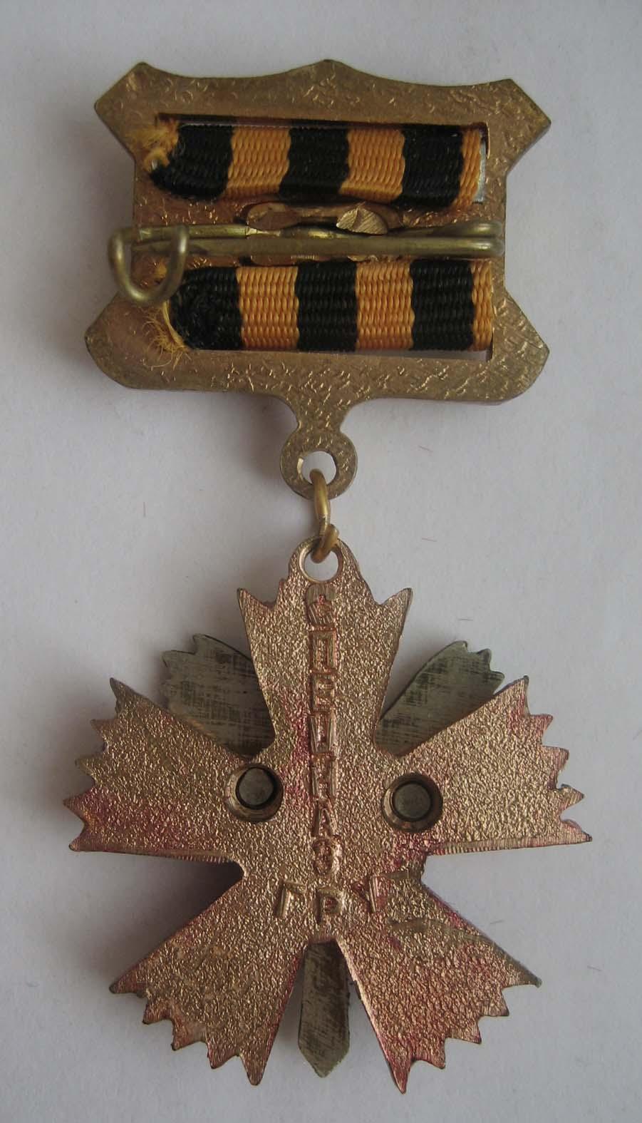 Новая медаль военной разведки Украины: указан основной противник - Россия - Цензор.НЕТ 7111