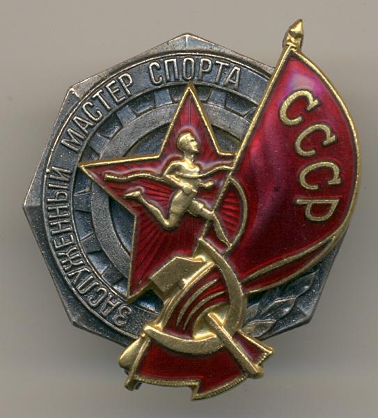 Заслуженный мастер спорта СССР 4579. ЛЮКС. : Спорт