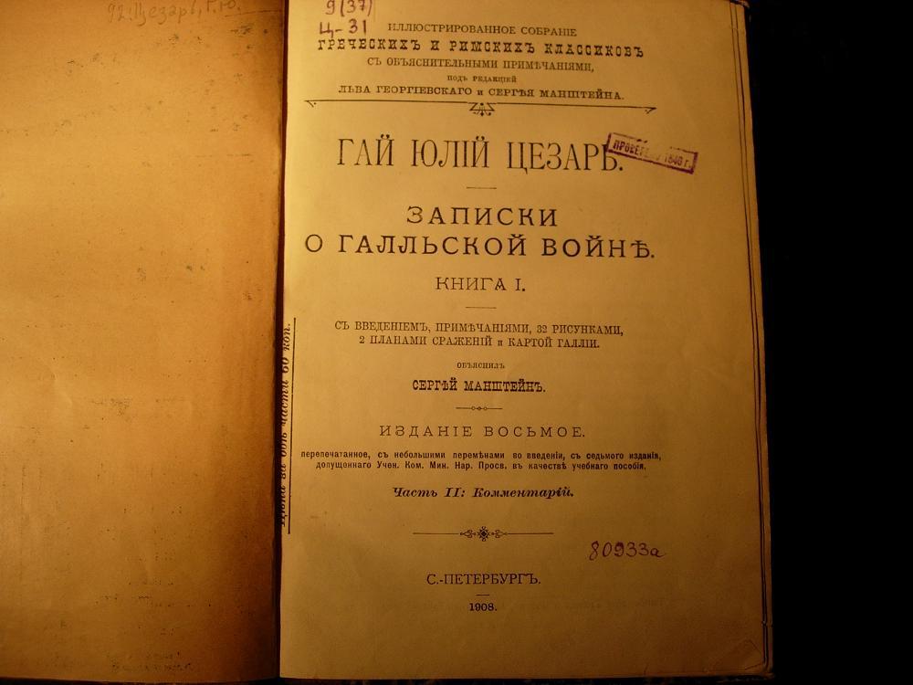 Юлий цезарь фильм 1908 сюжет интересные факты в