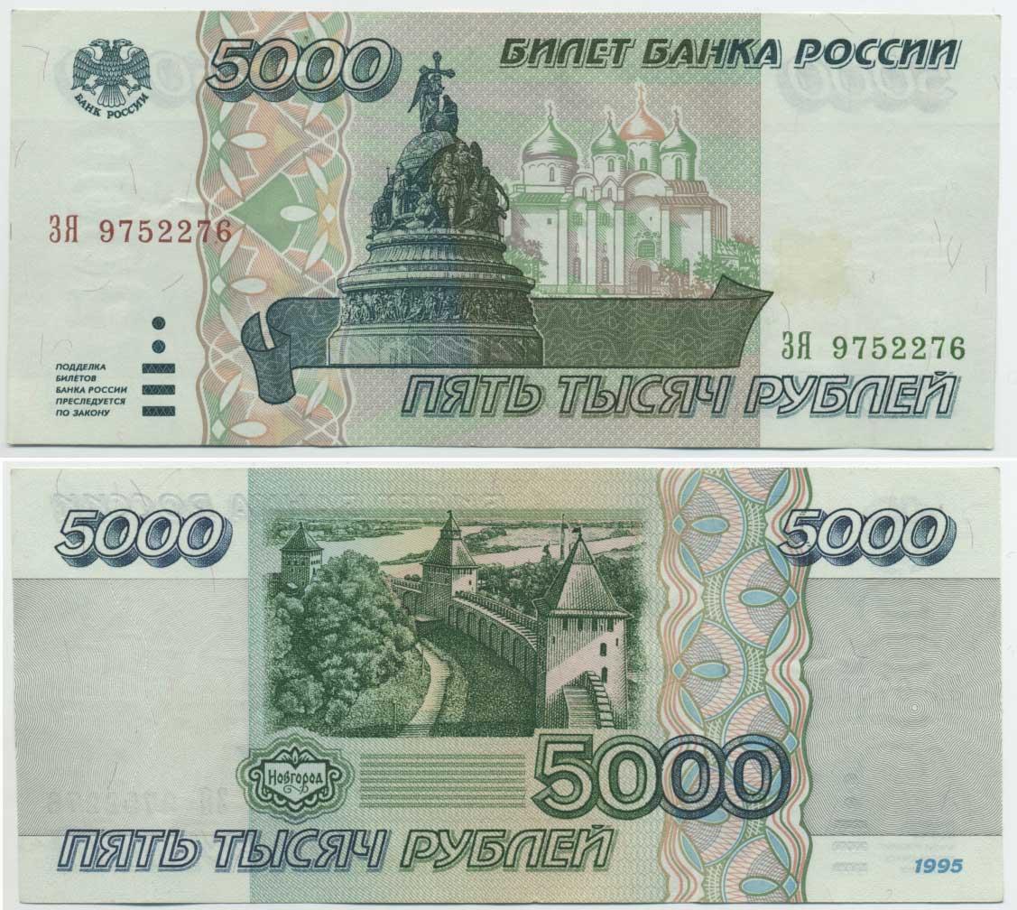 Наверняка многие помнят, как выглядели денежные купюры в 90х годах