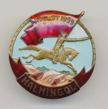 Знак halhingol (битва на реке халхин-гол) ранний тип, реверс контррельефный
