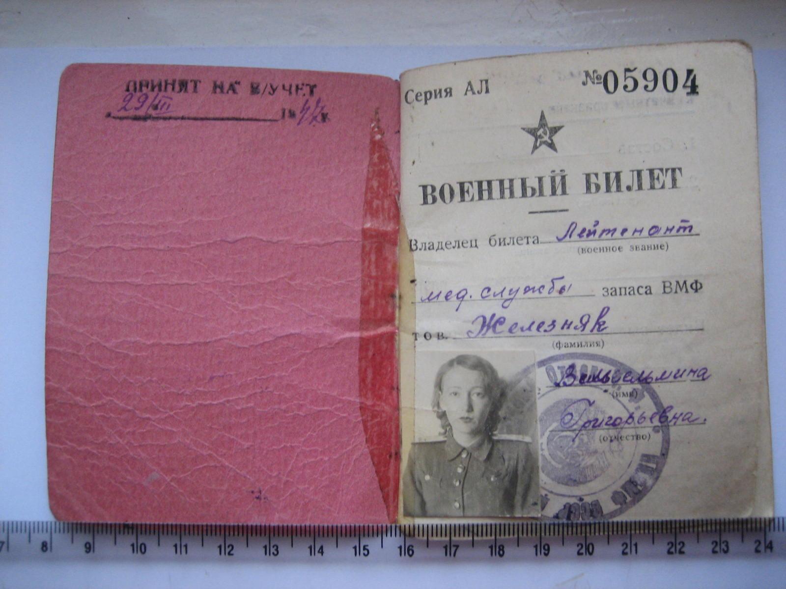 Какие фото делают на военный билет