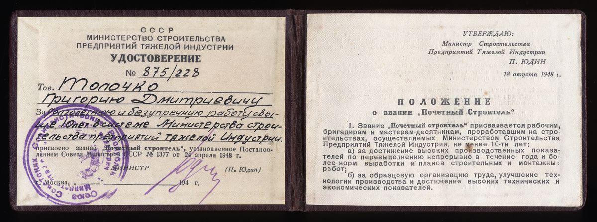 Фото удостоверения почетного строителя