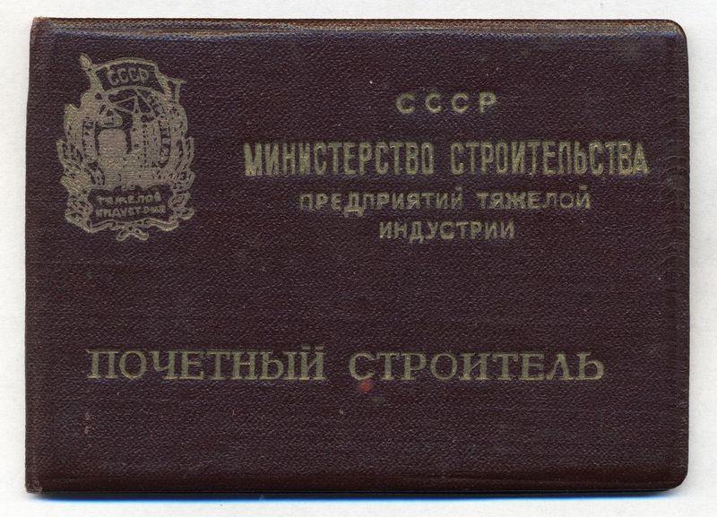 фото удостоверения почетного строителя для споров стали