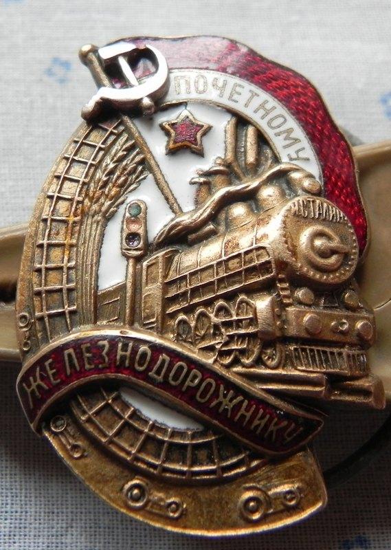 Поздравление почетному железнодорожнику