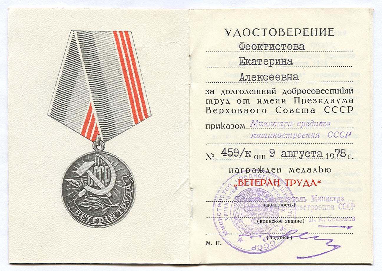10-ти юргинцам торжественно вручили удостоверения ветеран труда