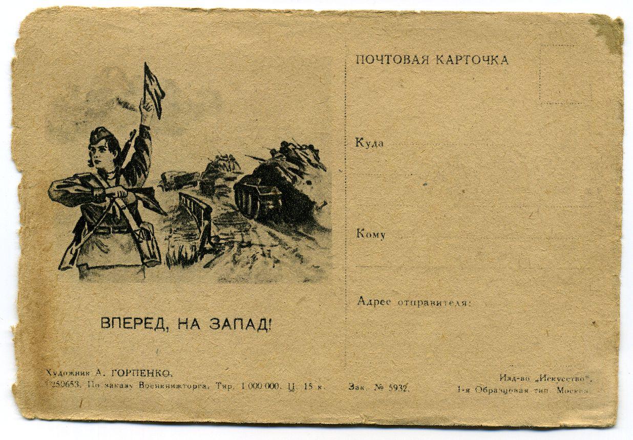 Солдатские открытки с напечатанным текстом
