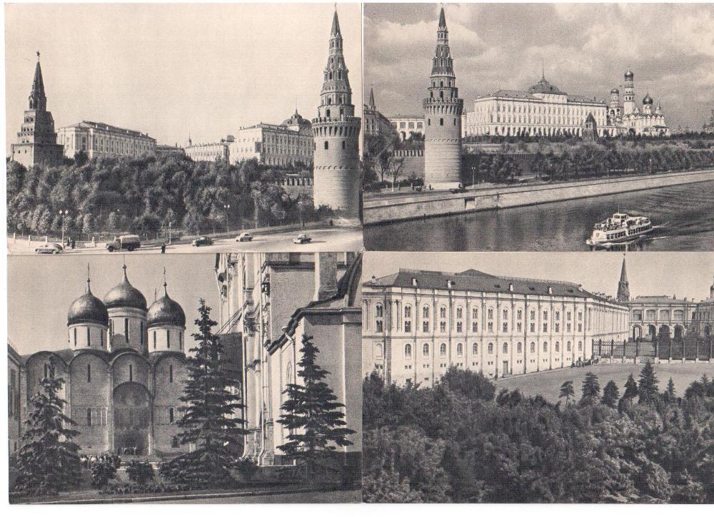 Открытки кремль 1955, открытки травматолог смешная