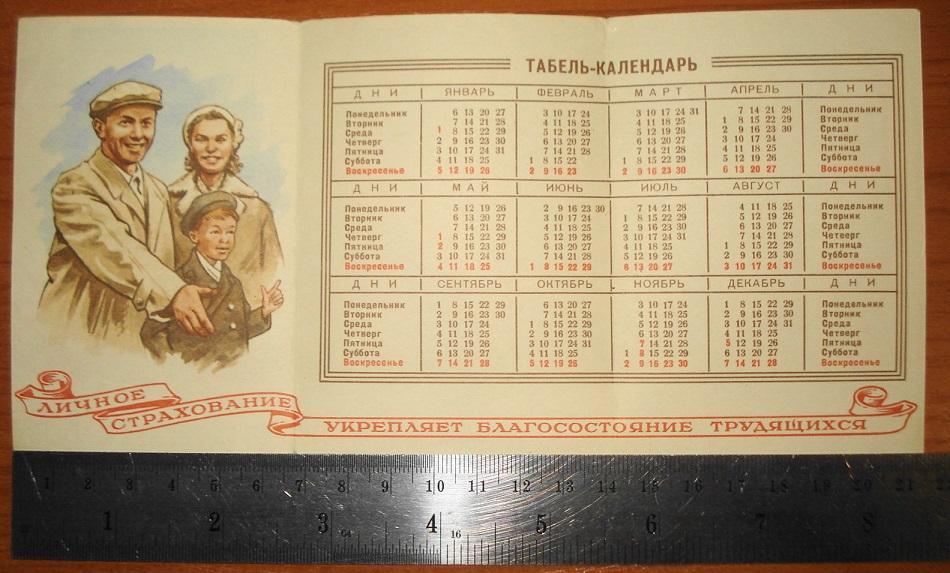 Июль 1958 календарь