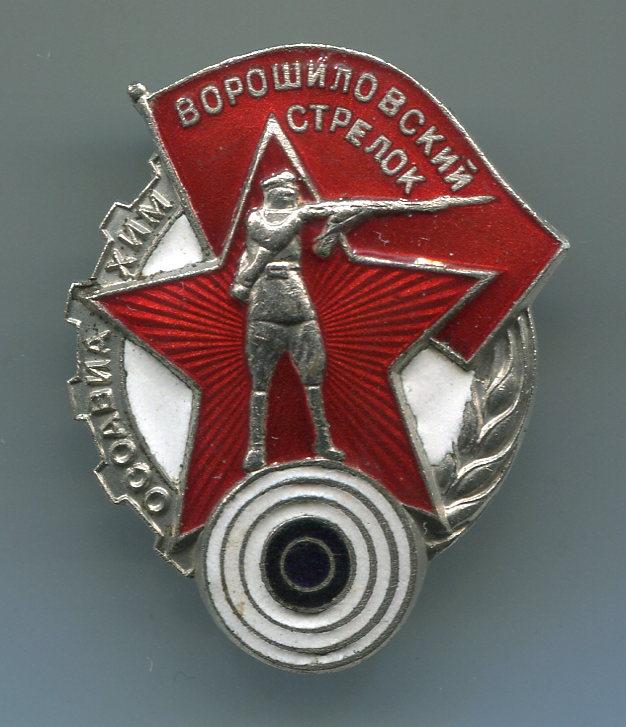 Ремейк «Ворошиловского стрелка»