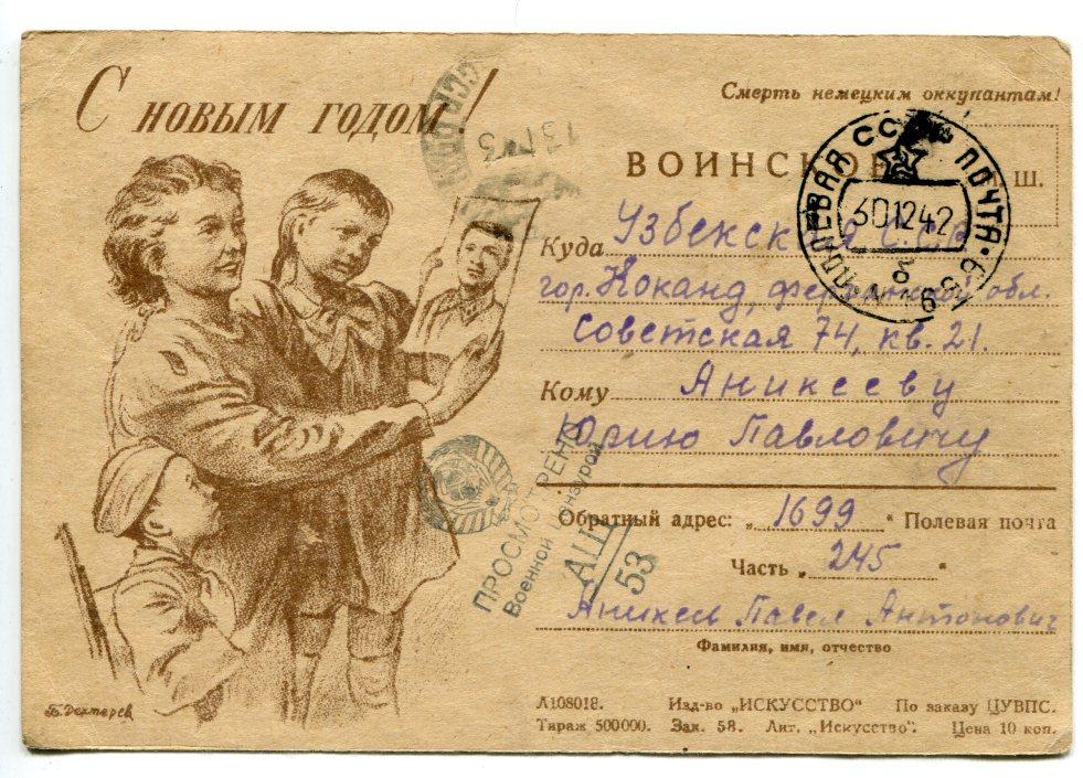 Каприо, штамп на открытку полевая почта