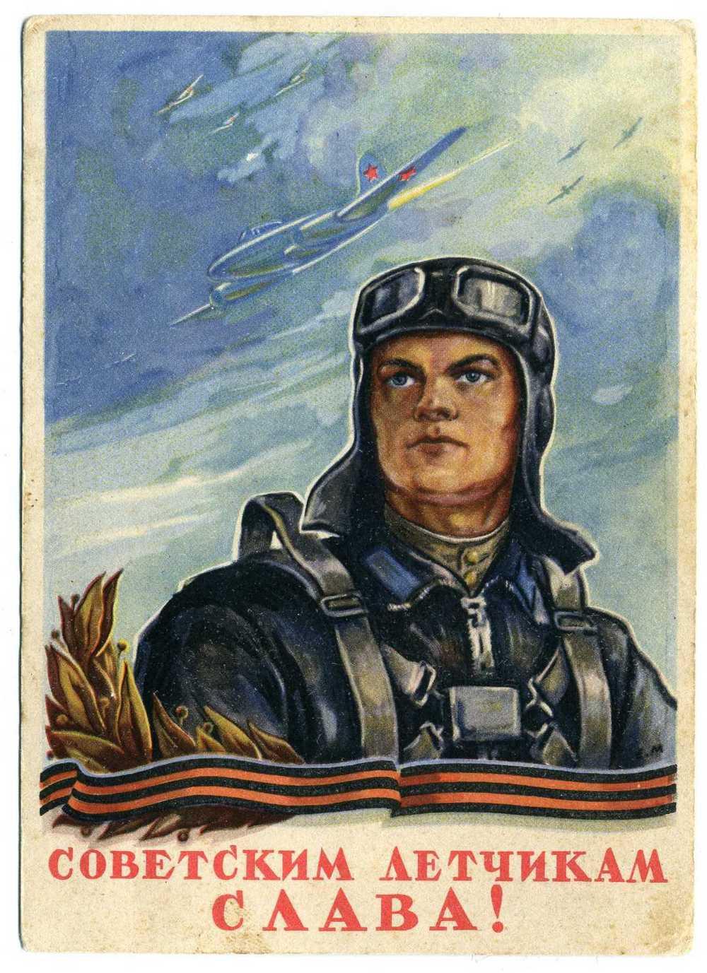 Открытки с 30 летчики, открытки