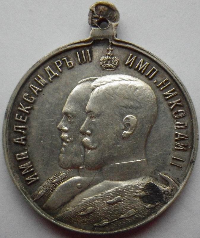 Серебряная медаль Александр III и Николай II. Продажа. : Медали