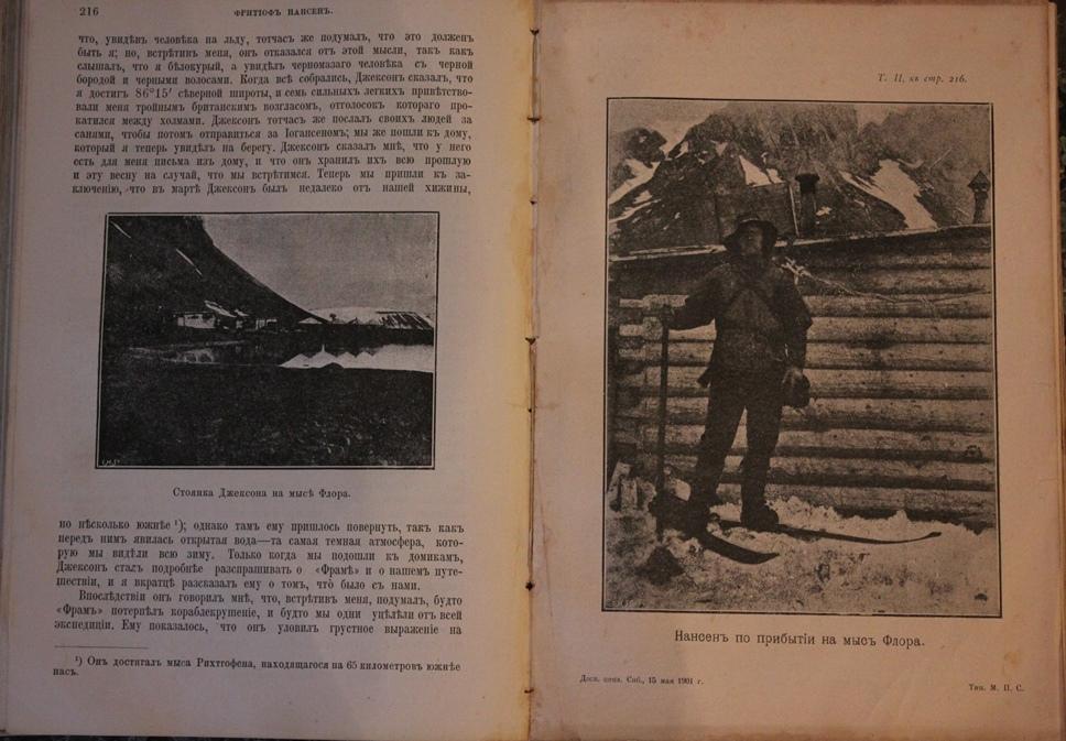 Фнансен во мраке ночи и во льдах 1902г1-2 тприжизненное издание!