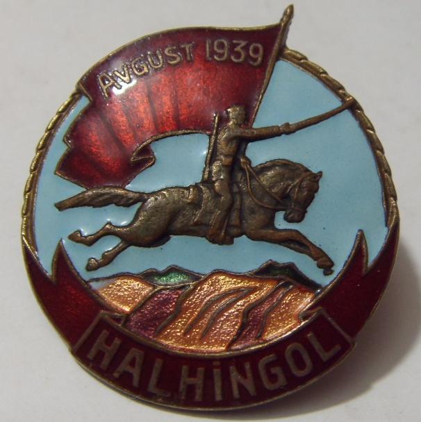 Халкингол : нагрудные знаки и значки почётный , заслуженный , лучший , мастер , отличный , отличник