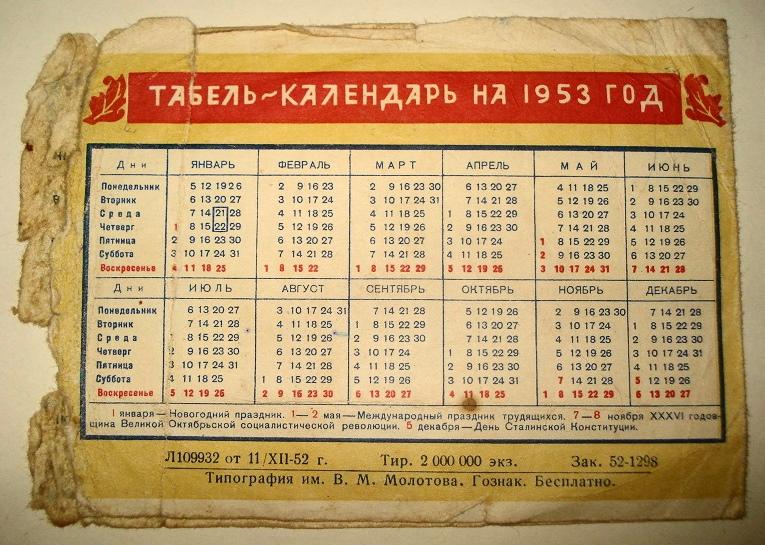 16 апреля 1953 года какой день