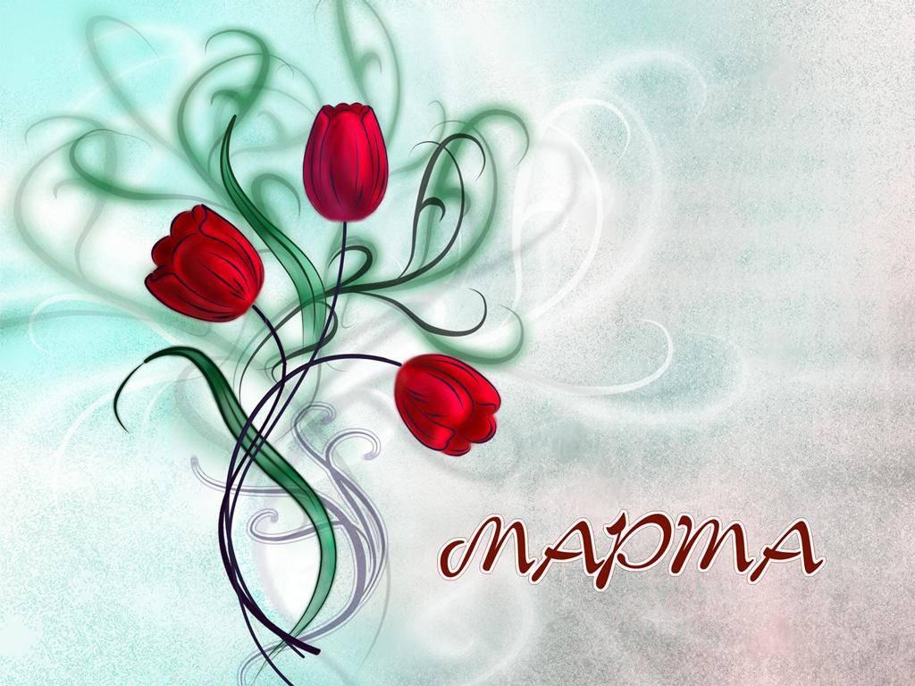 Поздравление с 8 марта короткие красивые с картинками