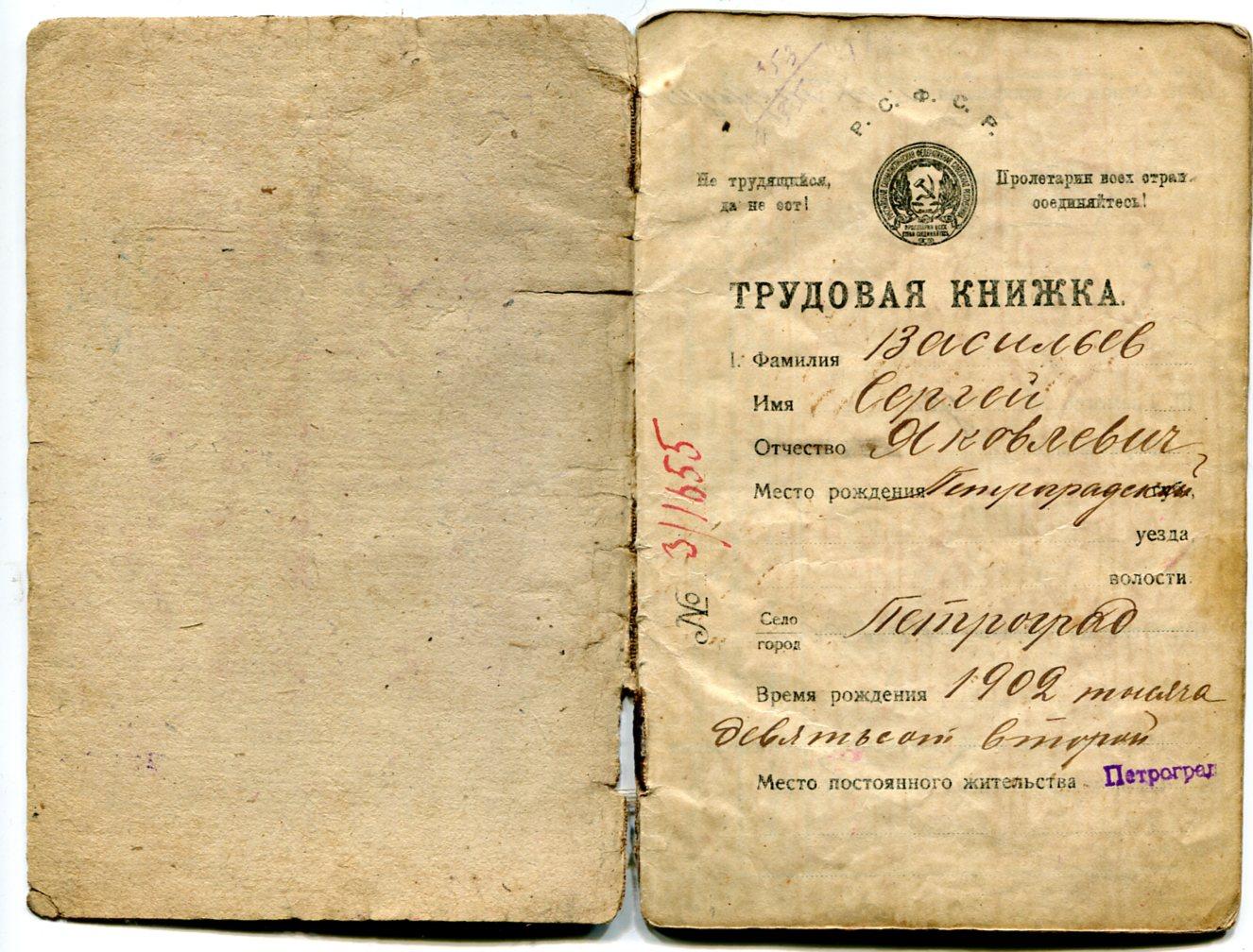 Трудовая книжка, Путиловский з-д,1919г. : Советский Союз