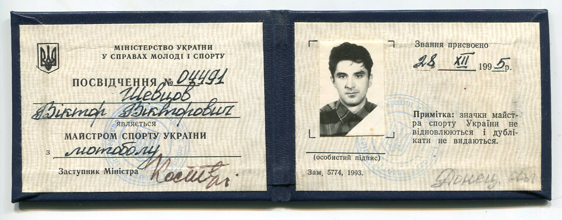 Фото удостоверения мастера спорта украины
