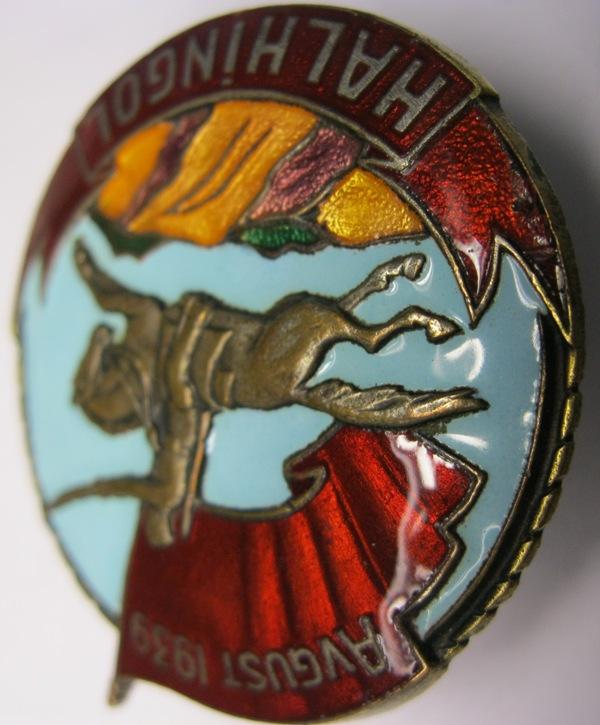 Форумы - su / сушка - для коллекционеров, и антикваров знак халхингол, контррельеф