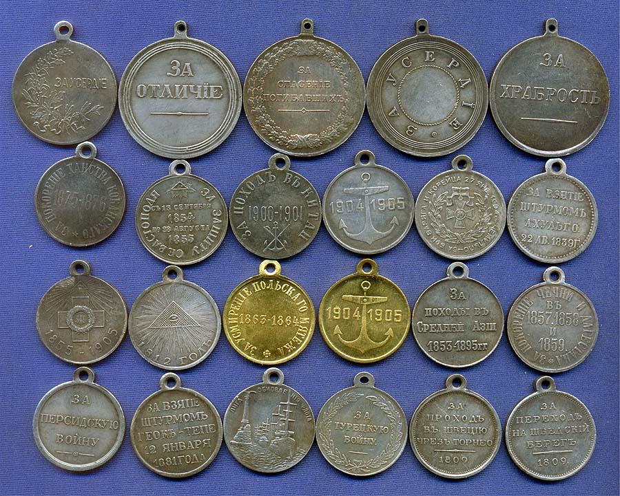 Фото старинных медалей