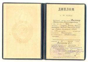 Диплом Военный институт КГБ (6511)