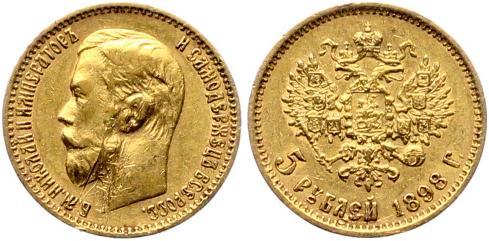 5 рублей 1898 фз николай ii