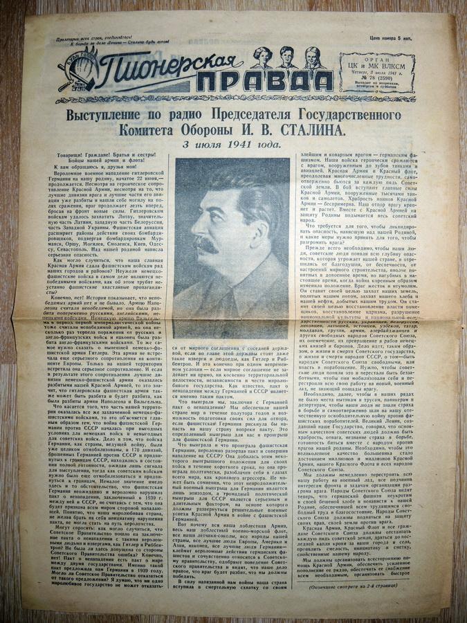 Газета от 02071941г, созд-е гос ком обороны