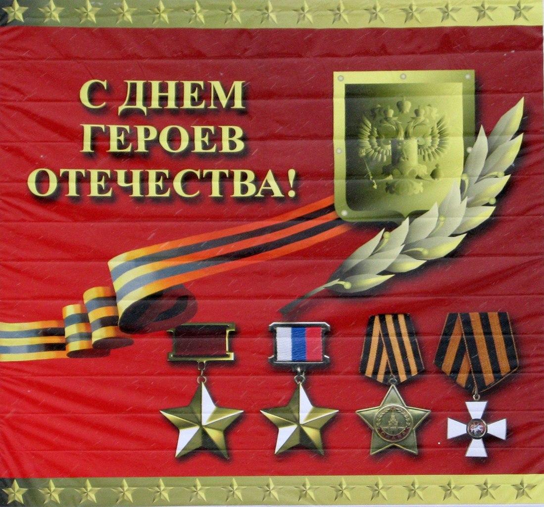 поздравление с днем герои отечества кого-то взрыв воздушного