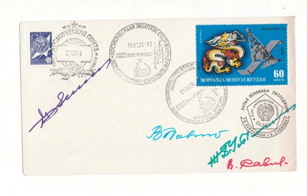 Мерцающие, куплю открытки с автографами космонавтов