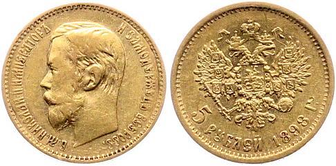 5 рублей 1898 аг николай ii