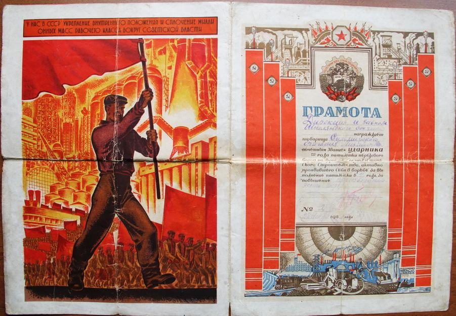 Грамоты постеры плакаты
