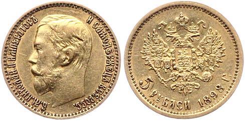 5 рублей 1898 г николай ii, золото (аг)