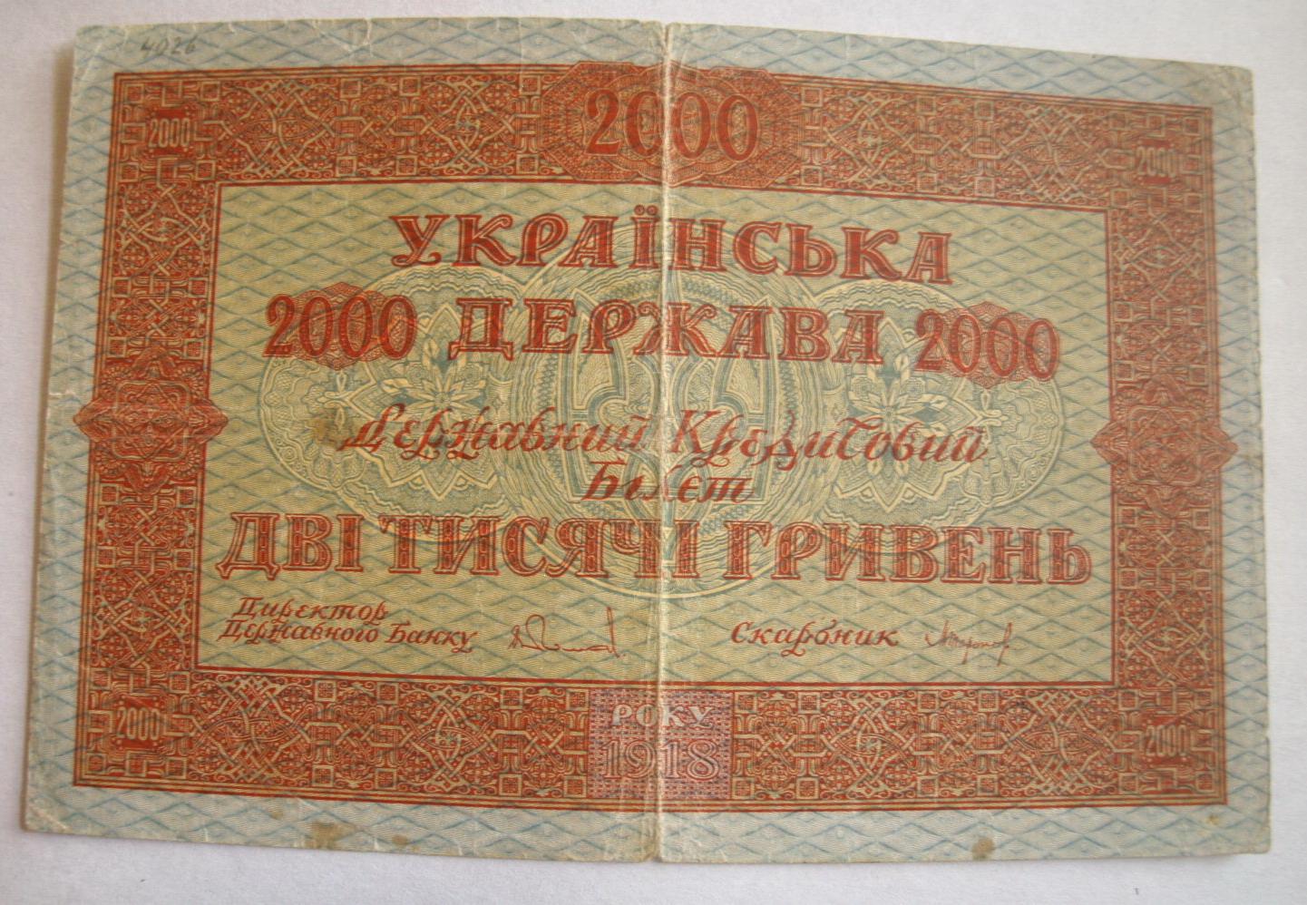 Украина 50 гривен 2000 г гетьман (p-113a) unc