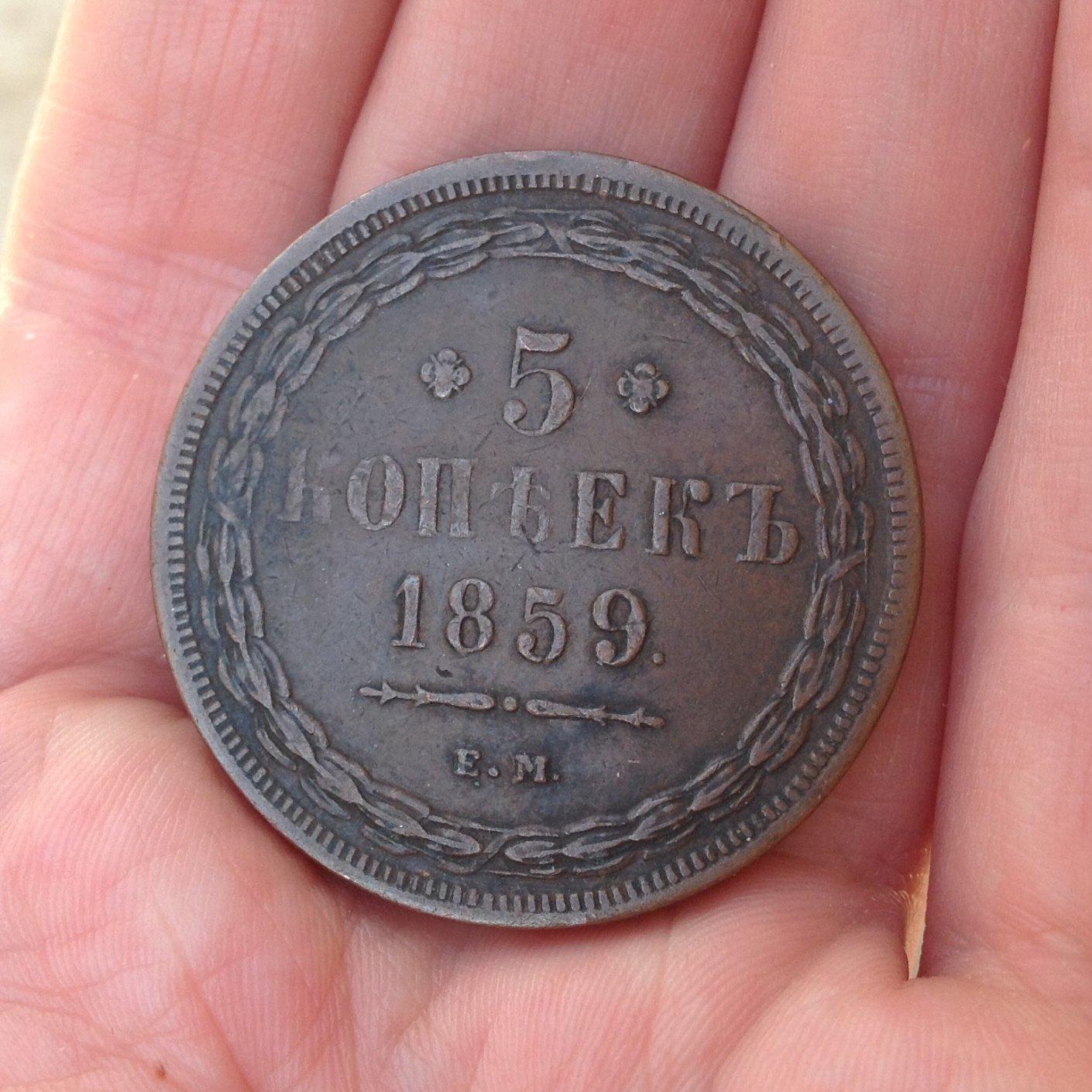 5 копеек 1859 года, ем