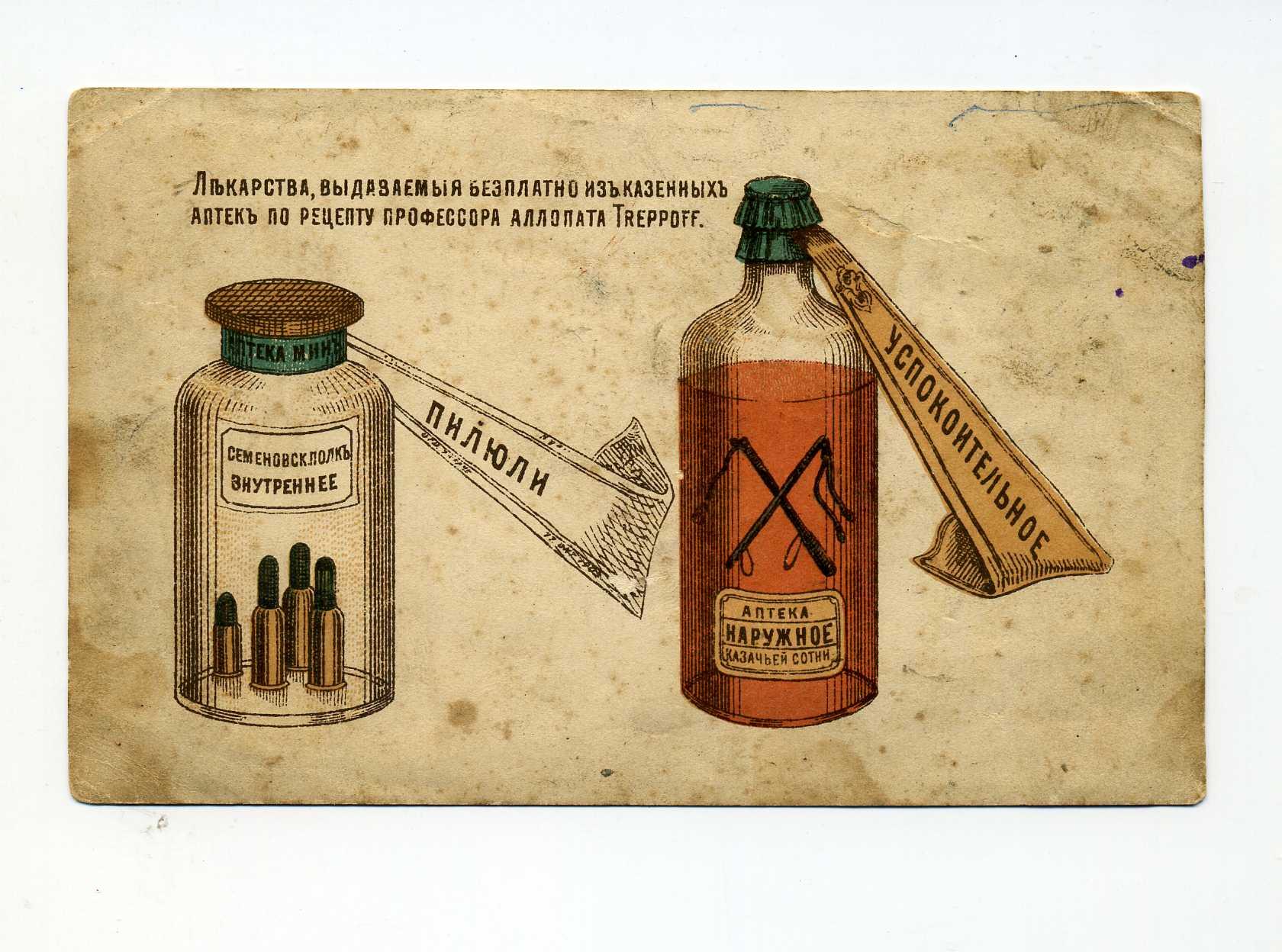 Маме, аптека открытка