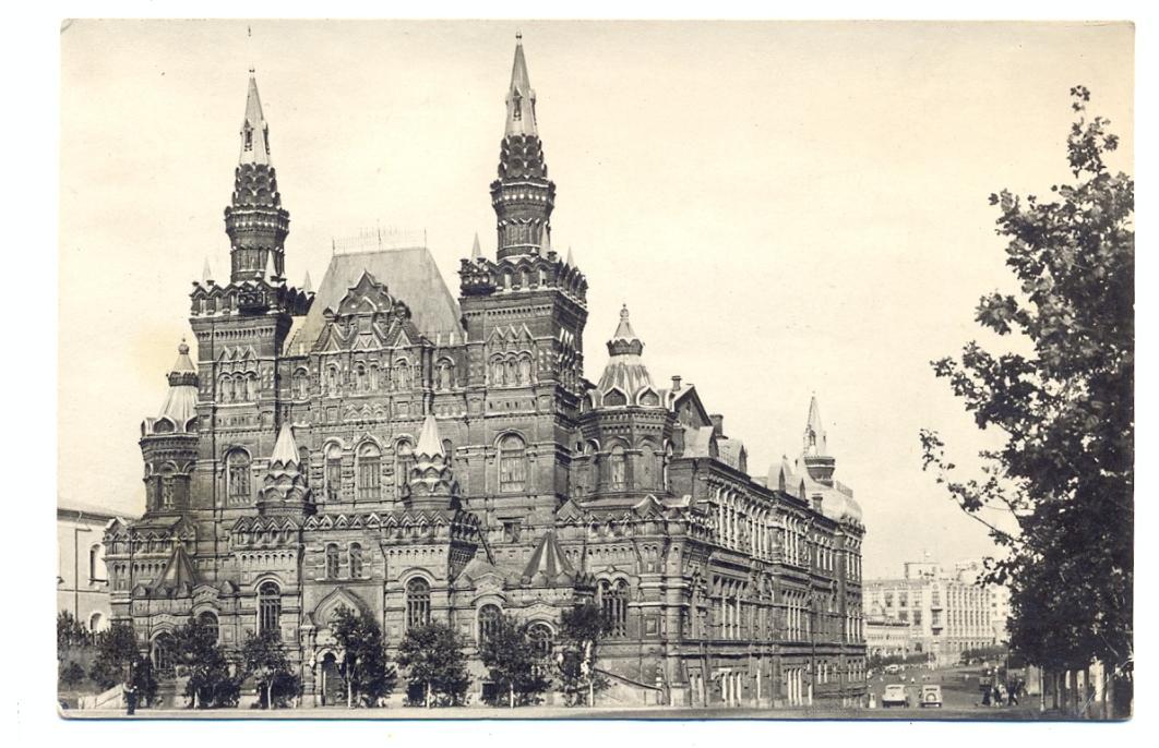 Государственный исторический музей открытки