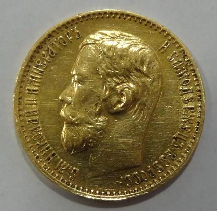 Монета 5 рублей 1898 года