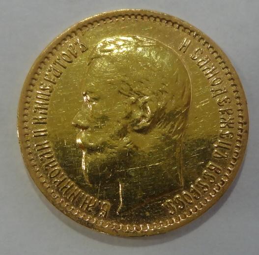 5 рублей 1898 г николай ii / оригинал клеймо а г нум-15