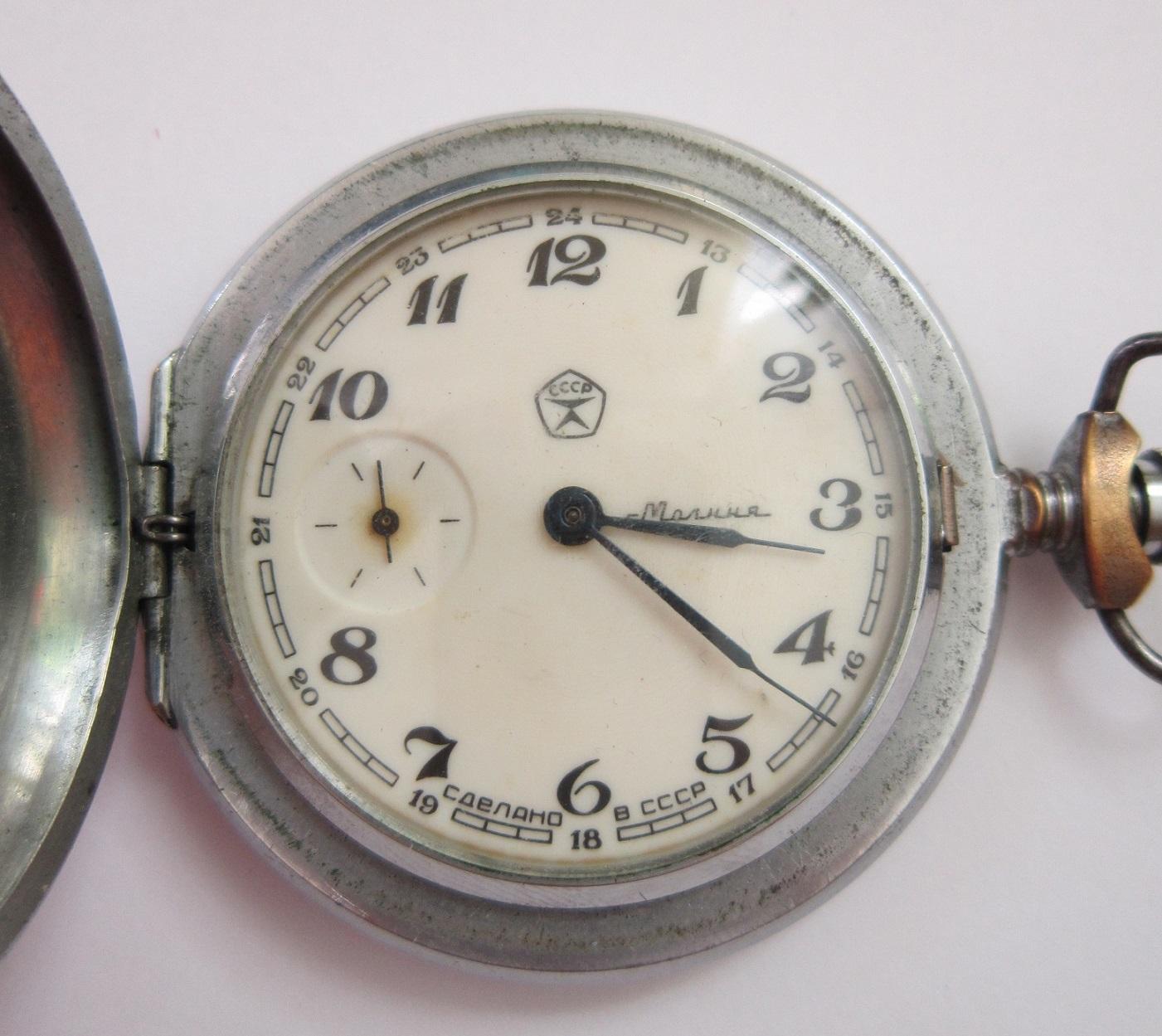 Часы карманные молния со знаком качества