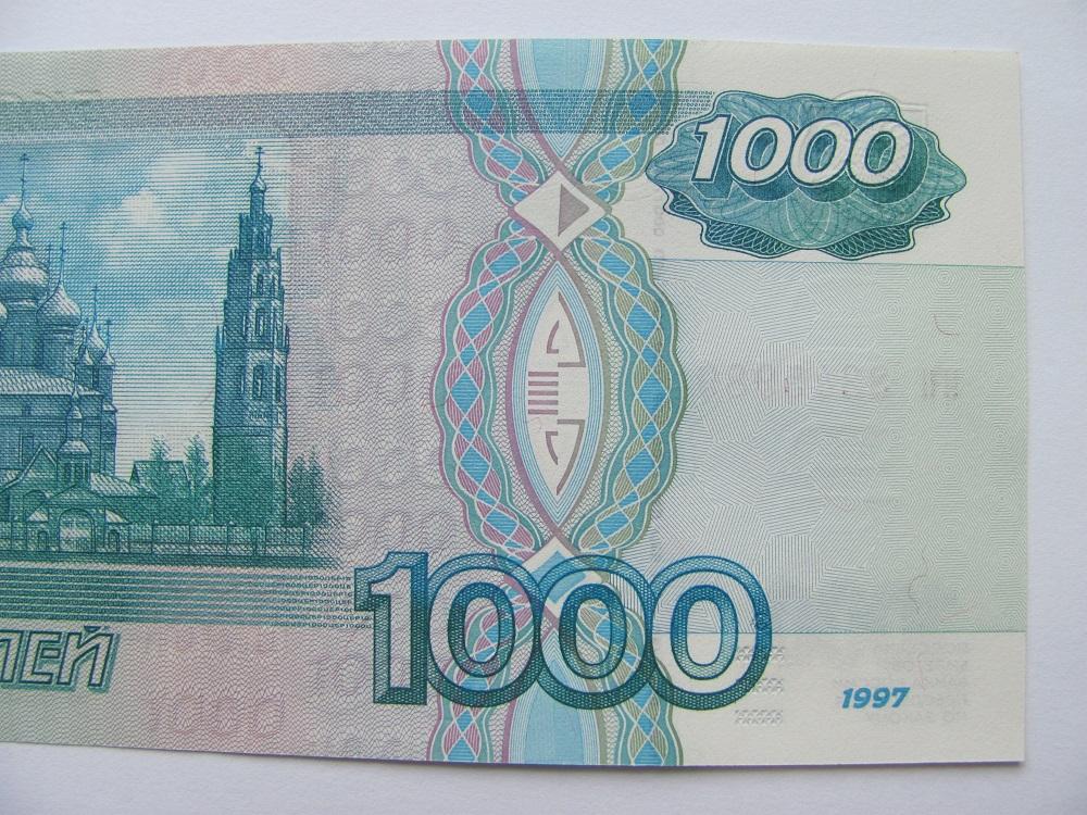 Картинки 1000 рублей бумажные, днем рождения нинуля