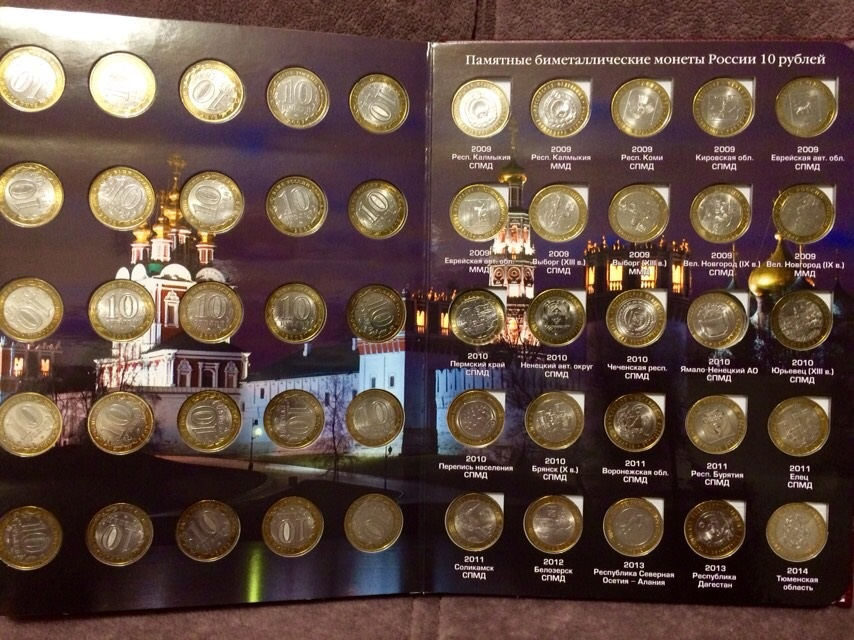 Сколько разных фото десятирублевых юбилейных монет