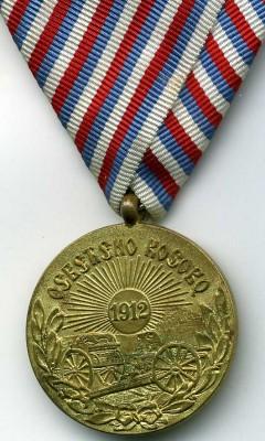 Сербия – Медаль в память освобождения Косово