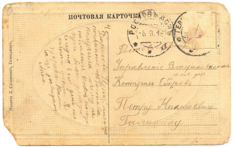 Почтовые открытки геленджик, открыток самодельных