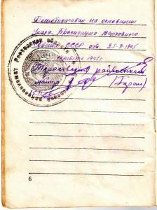 Форма Журнала регистрации заявок на участие в аукционе.