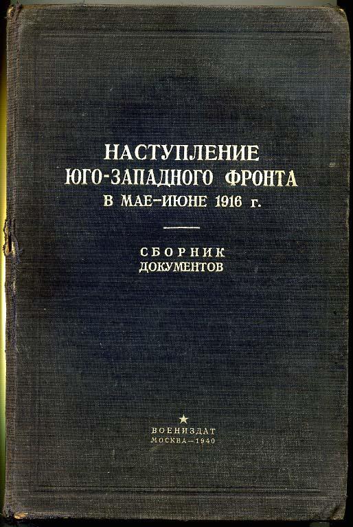 Масса полезной информации по теме Брусиловского прорыва.  Отсутствуют схемы.  ФИКС - 2.000 руб. + почта по.